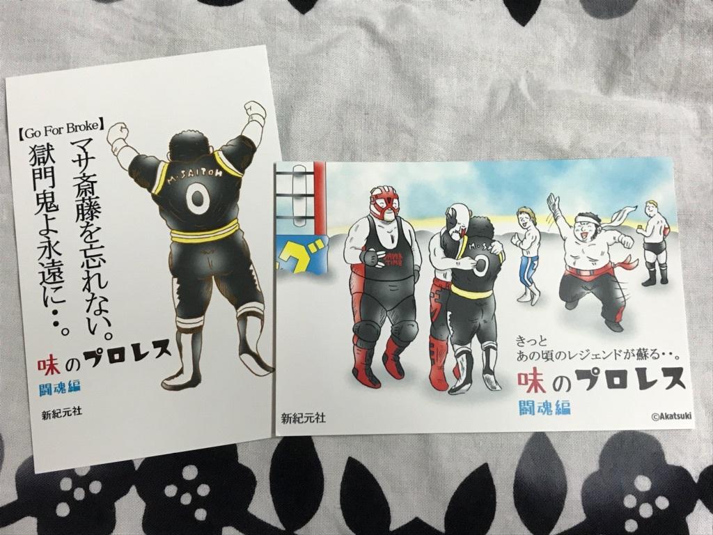 『味のプロレス闘魂編』発売中_f0170915_15233649.jpg