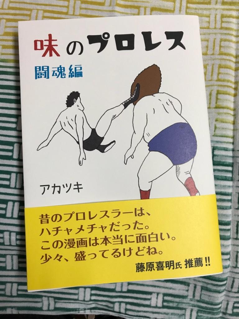 『味のプロレス闘魂編』発売中_f0170915_15241445.jpg