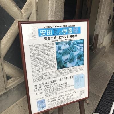 本館ブログ おひさしぶり号 安田瓦について_e0135219_19494992.jpg