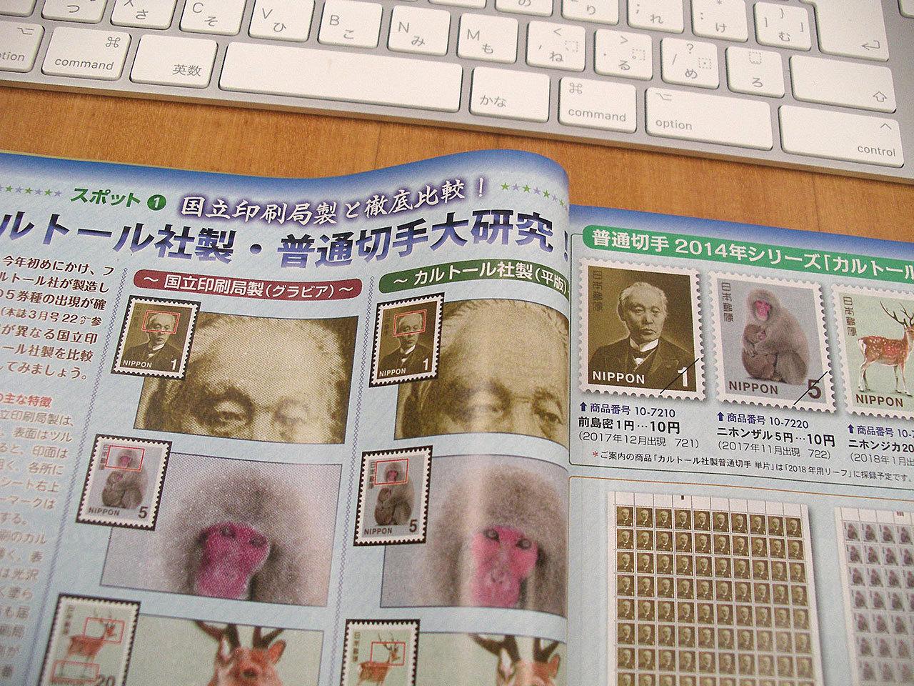 円 切手 一