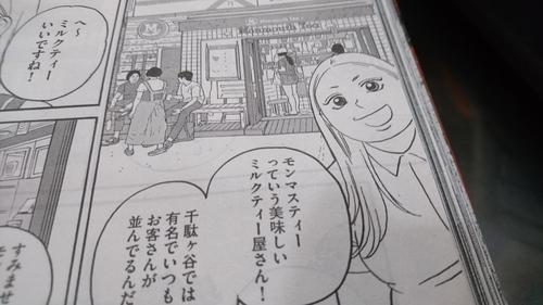 「モンマスティーと根岸さんヤンマガに(笑)」_a0075684_10105810.jpg