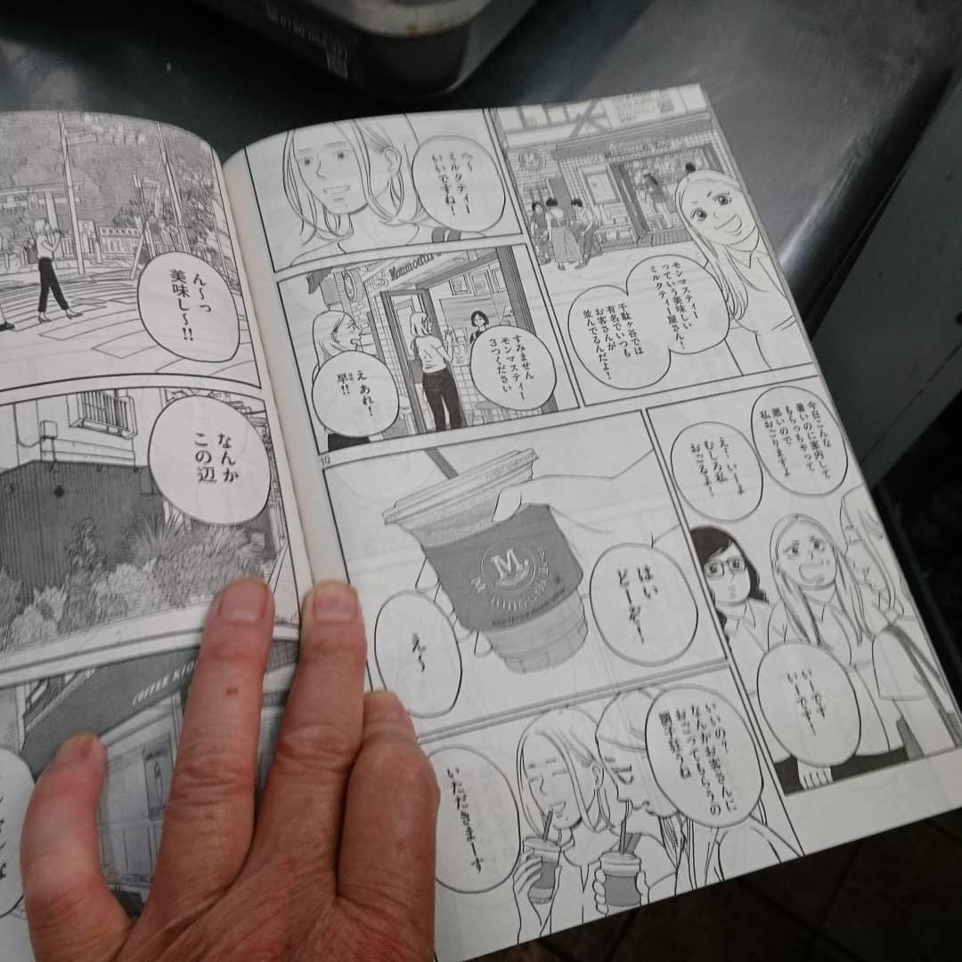 「モンマスティーと根岸さんヤンマガに(笑)」_a0075684_1010597.jpg