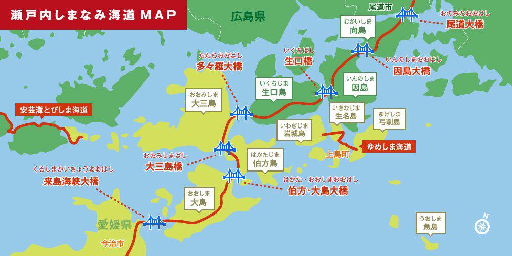 しまなみ海道〜広島グルメ旅行記!_a0341288_22101891.jpg