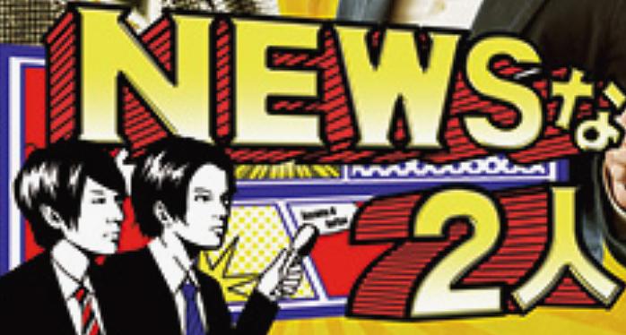 「ニュースな二人」の取材_b0154492_18230090.jpg