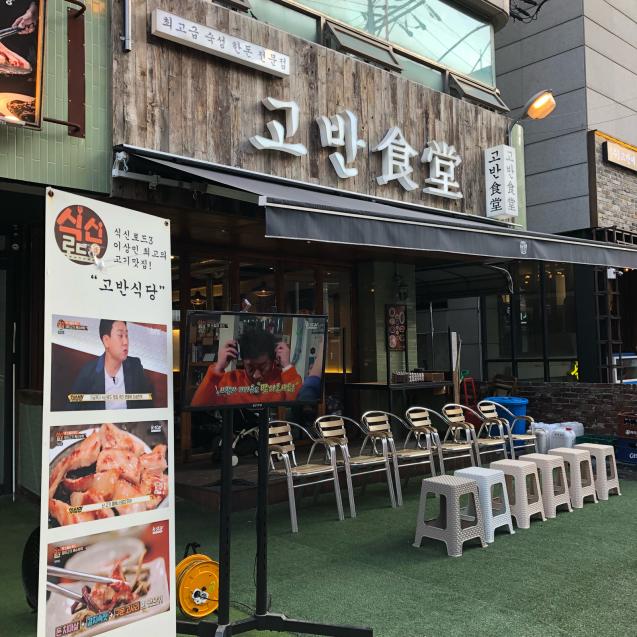 18年8月末ソウル7☆サムギョプサルもモクサルも美味しい@高飯食堂_d0285416_06460558.jpg