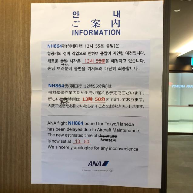 18年8月末ソウル10☆久々に飛行機遅延で完結_d0285416_07222856.jpg