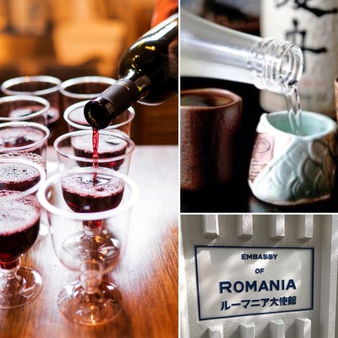 【満員御礼m(_ _)m】10/19(金) ルーマニアワインと日本酒を楽しむ会@ルーマニア大使館_d0226963_19394990.jpeg