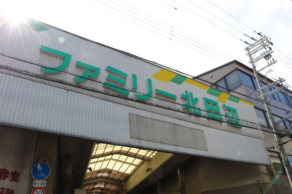 ファミリー北田辺(大阪市東住吉区)3_c0001670_12502655.jpg