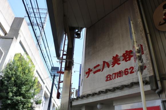 ファミリー北田辺(大阪市東住吉区)3_c0001670_12514669.jpg