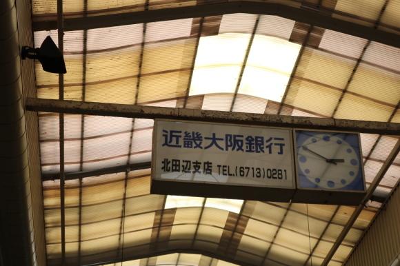 ファミリー北田辺(大阪市東住吉区)3_c0001670_12525509.jpg