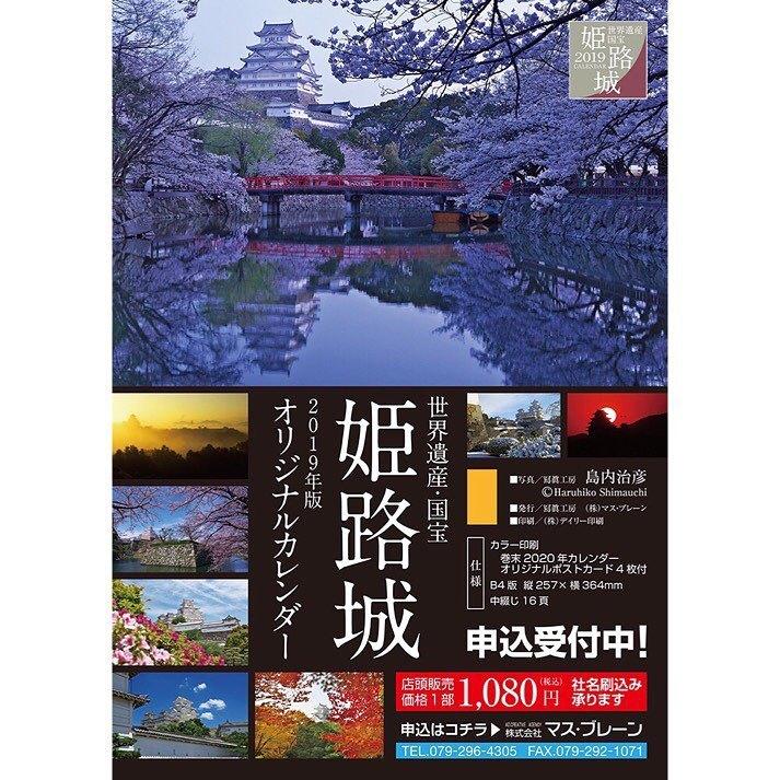 2019年姫路城カレンダーのお知らせ_d0272207_17092540.jpg