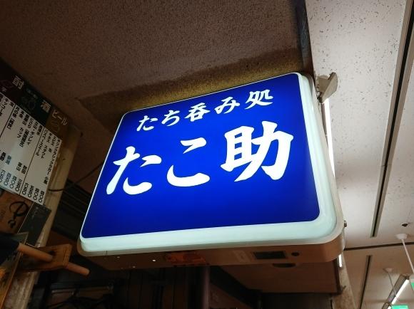9/5 久々に新橋_b0042308_16581791.jpg