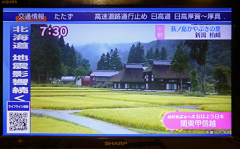 荻の家と島の家がテレビで放映されました。_c0195909_09522890.jpg