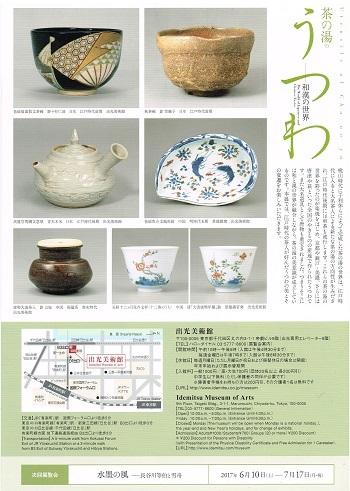 茶の湯のうつわ_f0364509_21031016.jpg