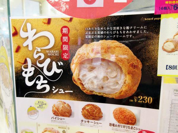シュークリーム専門店 ビアードパパ 大塚店_c0152767_20333116.jpg