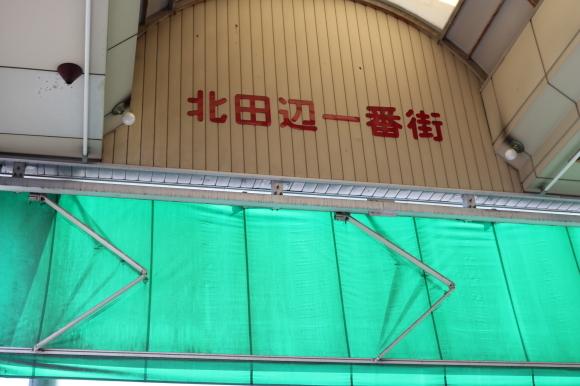 センターモール北田辺と北田辺一番街(大阪市東住吉区)_c0001670_21051915.jpg