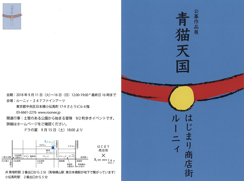 日本橋 Roonee 247 fine arts 「青猫天国」展に出展します_f0121181_23003794.jpg