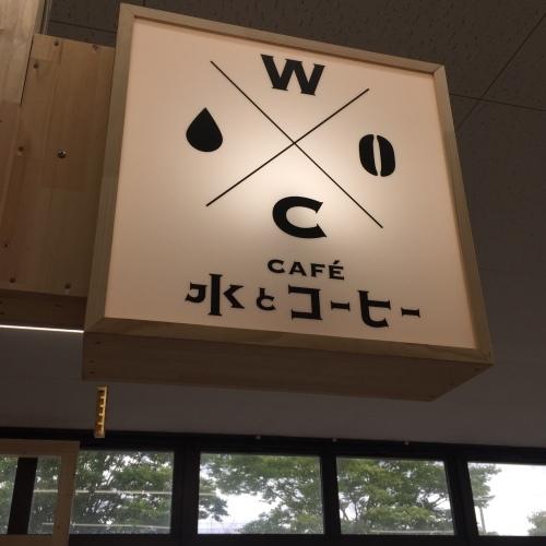 カフェ 水とコーヒーさんがオープンしました_a0134394_09135544.jpeg