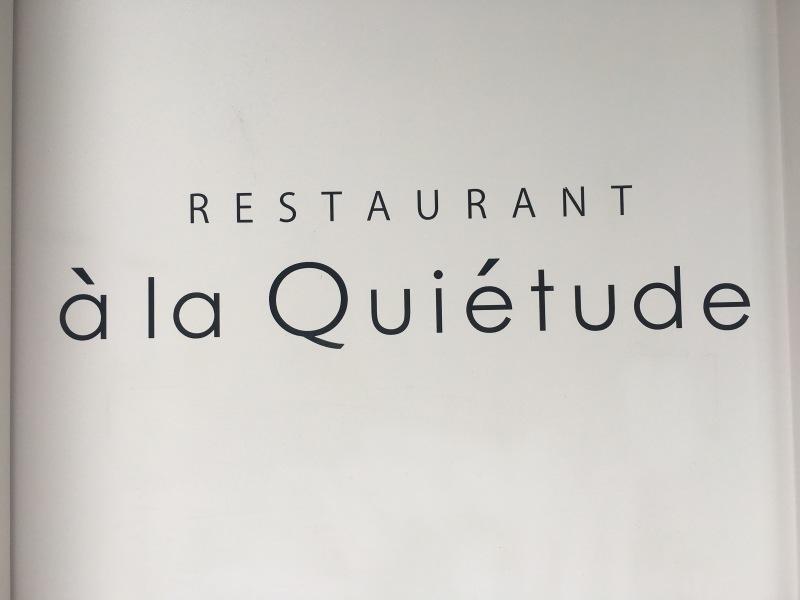 """稲荷町おすすめフレンチ🇫🇷\""""RESTAURANT à la Quiétude レストラン ア ラ キエチュード\""""_b0246303_19410209.jpg"""
