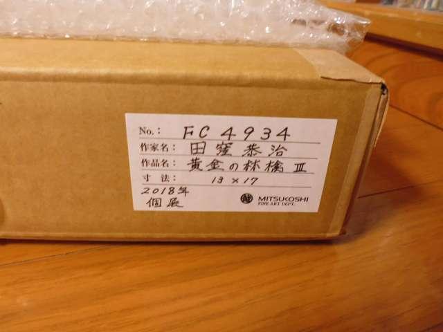 田窪恭治 林檎の礼拝堂_a0246407_08143651.jpg