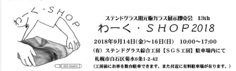 わーくSHOP2018について_b0181707_11392592.jpg