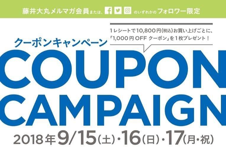 藤井大丸 クーポンキャンペーン!_b0397010_12205061.jpg