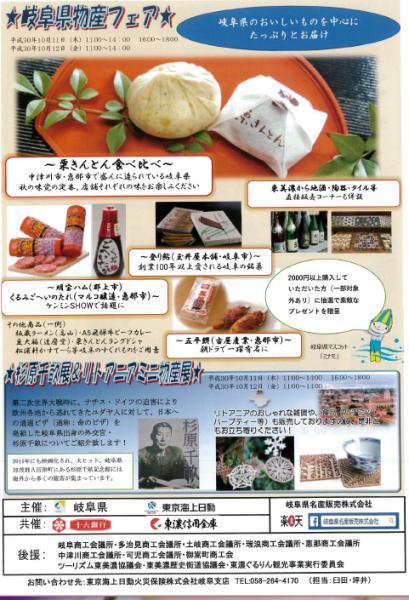 岐阜県物産フェア_f0355622_17002443.png