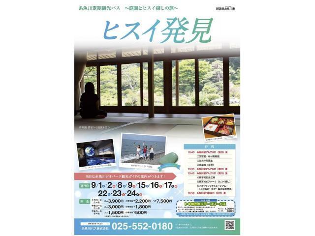 ヒスイ発見~庭園とヒスイ探しの旅~_d0348249_09114109.jpg
