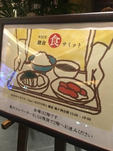 NICE鎌倉 食サミット_e0142956_20475605.jpg