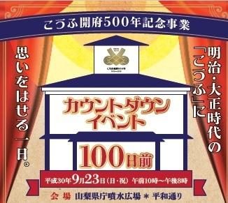 9月23日・甲府開府500年記念イベント・ディズニーワールドとの夢のイベントが行われます。_b0151362_08530810.jpg