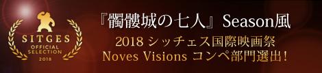 ゲキ×シネ『髑髏城の七人』Season風 /「2018 シッチェス国際映画祭」Noves Visions コンペ部門選出!_f0162980_13071194.jpg