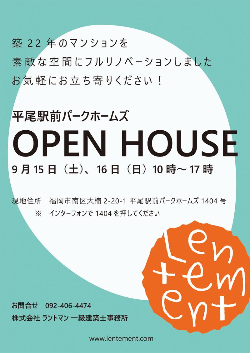 アトリエ&オープンハウス_f0171785_15272398.jpg