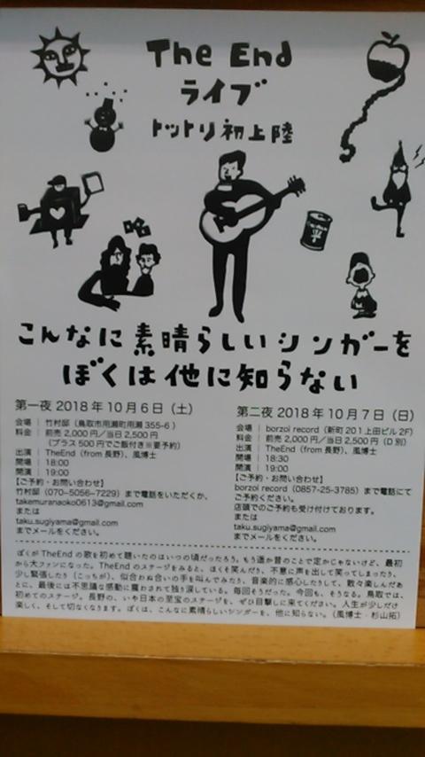 10/7 (日) The End 、風博士 @ borzoi record_b0125413_03181886.jpg