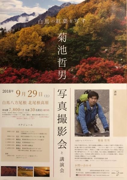 9月29日(土)菊池哲男写真撮影会のお知らせ!_b0147051_15210361.jpg