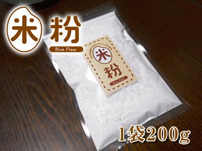 無農薬栽培のひのひかり100%使用の『米粉』おかげさまで売れてます!令和元年度のお米も元気に成長中!_a0254656_18192134.jpg