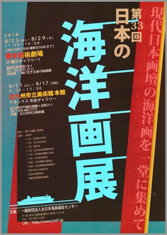 第33回日本の海洋画展 九州展始まる_a0086270_00151949.jpg