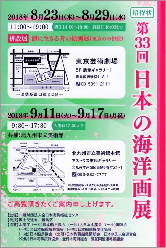 第33回日本の海洋画展 九州展始まる_a0086270_00163270.jpg