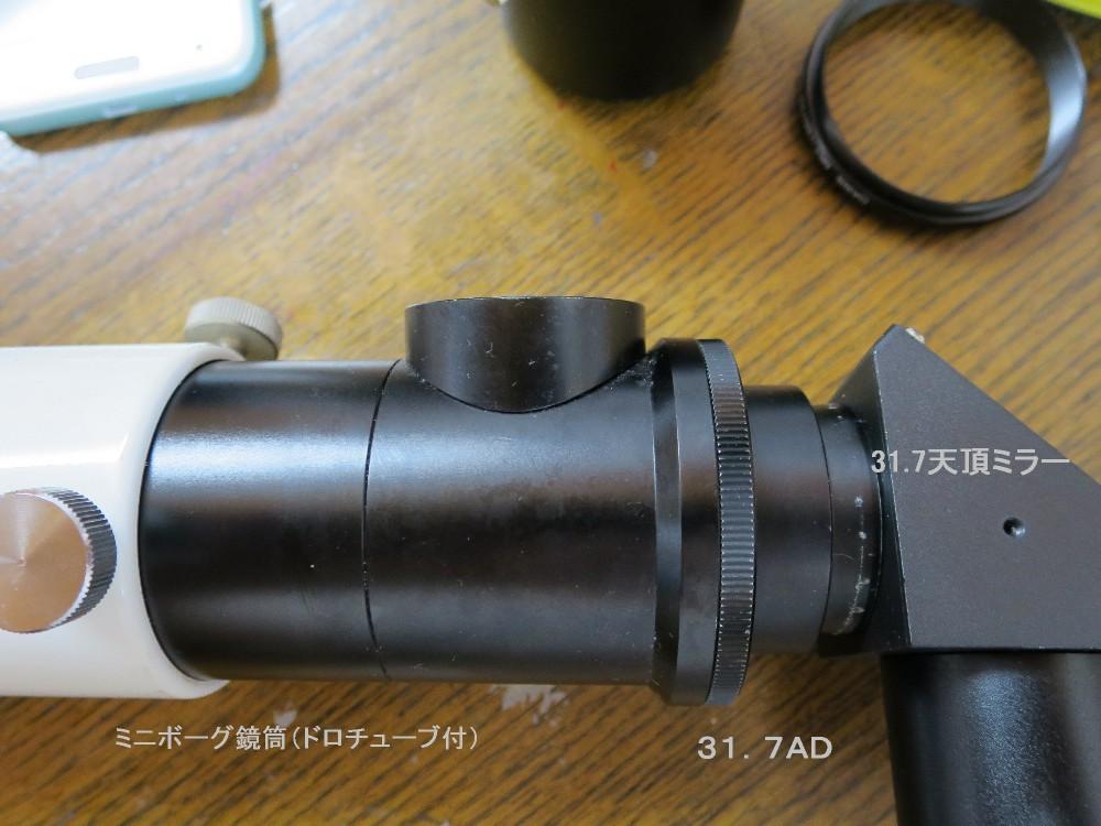 ユニバーサル接眼部の部品_a0095470_21424541.jpg