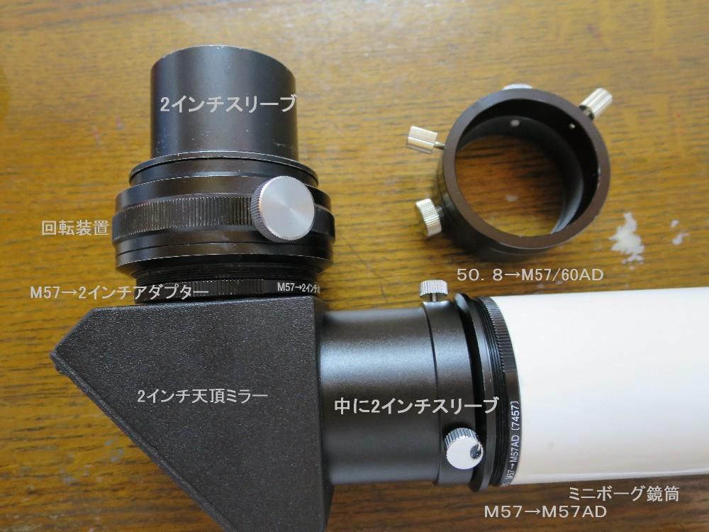 ユニバーサル接眼部の部品_a0095470_22045400.jpg