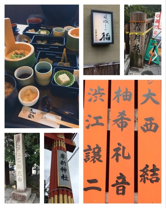 突発京都散歩。_a0157480_16282109.jpeg
