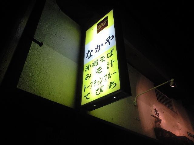 古酒家  @沖縄旅行  末広LUZの原点_e0115904_20563605.jpg