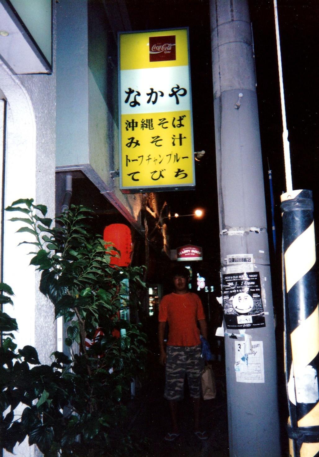古酒家  @沖縄旅行  末広LUZの原点_e0115904_20563682.jpg