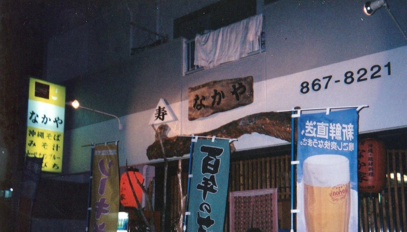 古酒家  @沖縄旅行  末広LUZの原点_e0115904_20563749.jpg