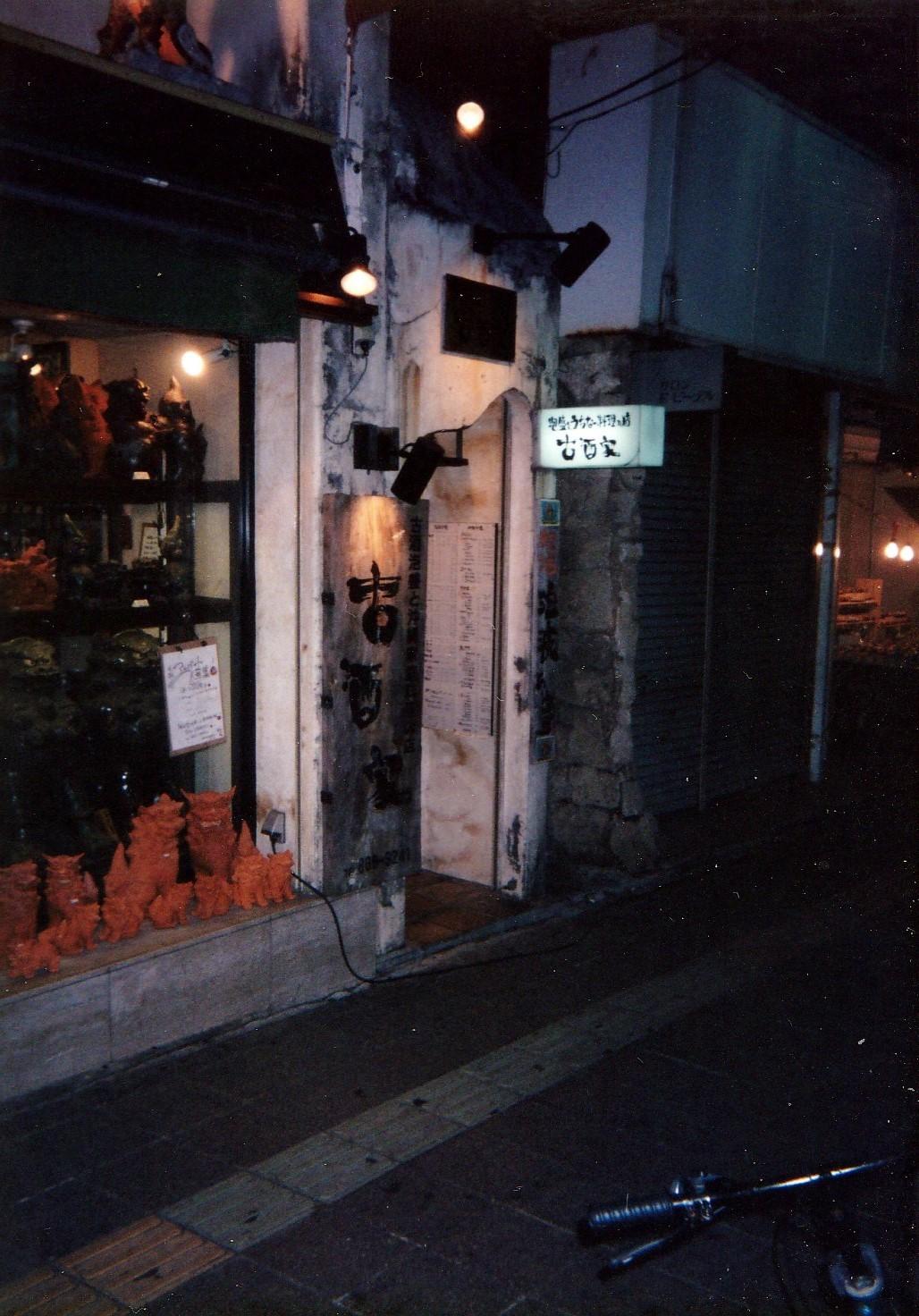 古酒家  @沖縄旅行  末広LUZの原点_e0115904_21151857.jpg