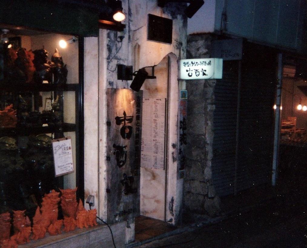 古酒家  @沖縄旅行  末広LUZの原点_e0115904_21151967.jpg