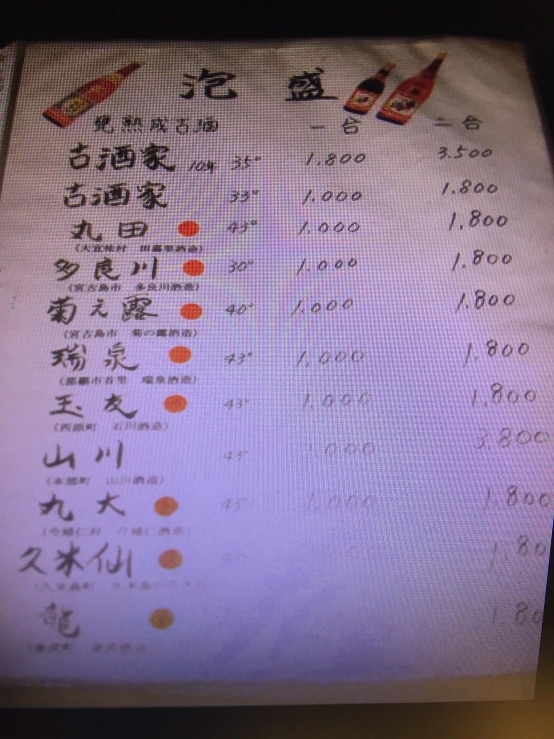 古酒家  @沖縄旅行  末広LUZの原点_e0115904_21543386.jpg