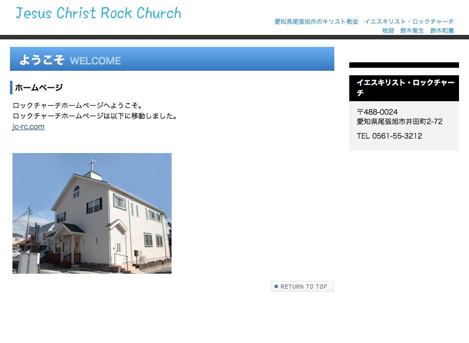 ロックチャーチのホームページのアドレスが変わりました!_d0120628_23583756.png