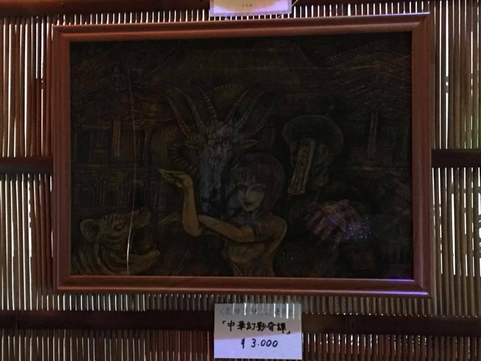 「クーロン展3朱雀の毒霧」レポート_a0093332_23365128.jpg