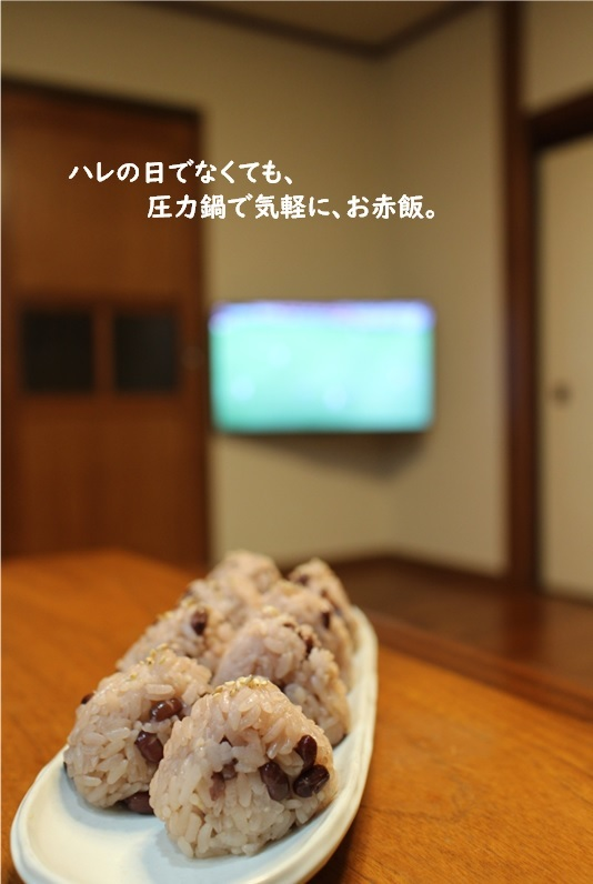 『縁起直し』のお赤飯 ~新生日本代表の門出を応援~_e0343145_01044620.jpg