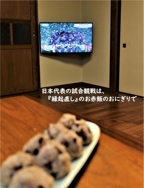 『縁起直し』のお赤飯 ~新生日本代表の門出を応援~_e0343145_01114422.jpg
